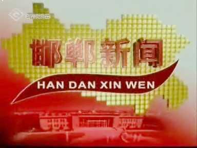 邯郸新闻联播2012年12月16日